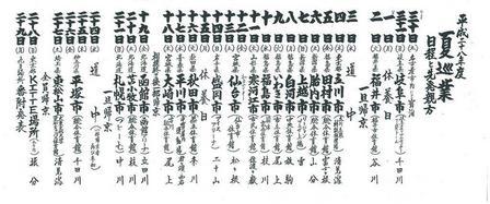 平成28年夏巡業日程_Twitter.jpg