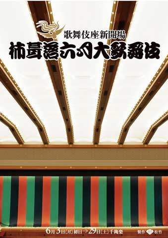 kabukiza_201306.f.jpg