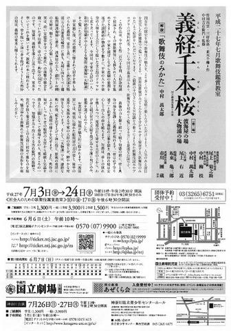 H27-7yoshitsunesenbonzakura-ura.jpg