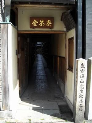 11-03-15京都 099.jpg