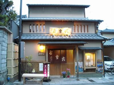 11-03-15京都 156.jpg