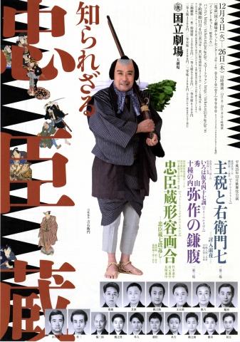 h25-12yasakunokamabara-omoteblog.jpg