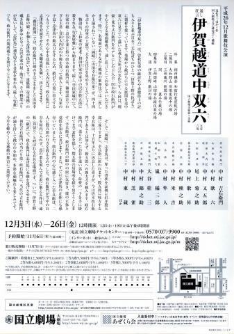 h26-12kabuki-hon-ura030.jpg