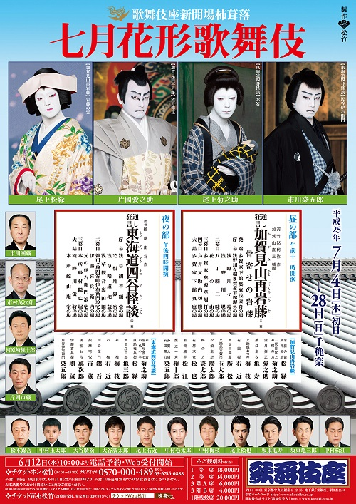 kabukiza_201307f.jpg