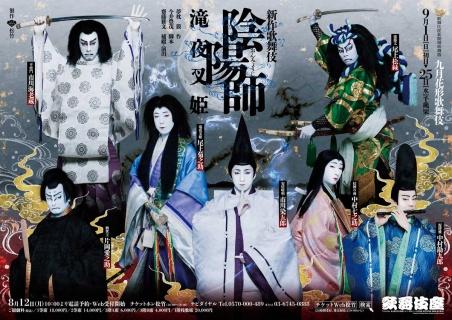 kabukiza_201309_yoru.jpg