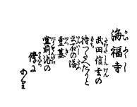kaihukuji singen.jpg