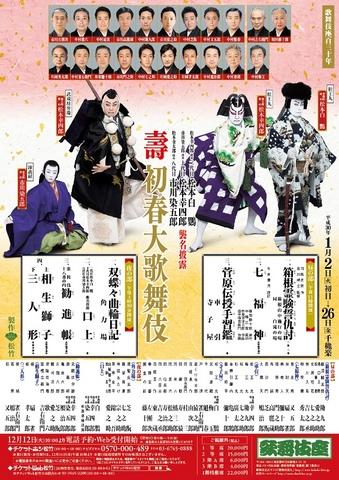 kabuki 0102.jpg