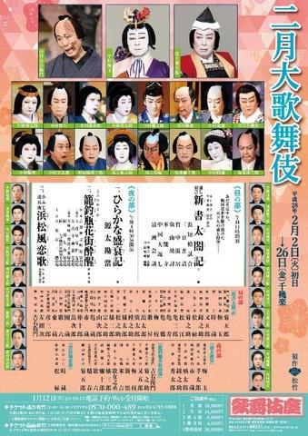 kabukiza_201602.jpg